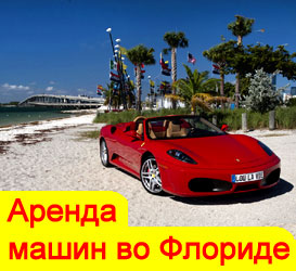 Аренда машин во Флориде онлайн! Rent a car in Florida online!